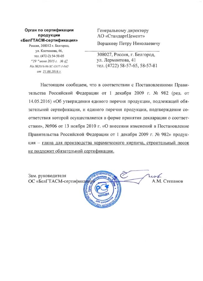 Сертификация в россии 2010г сертификация для тиранта эпилог